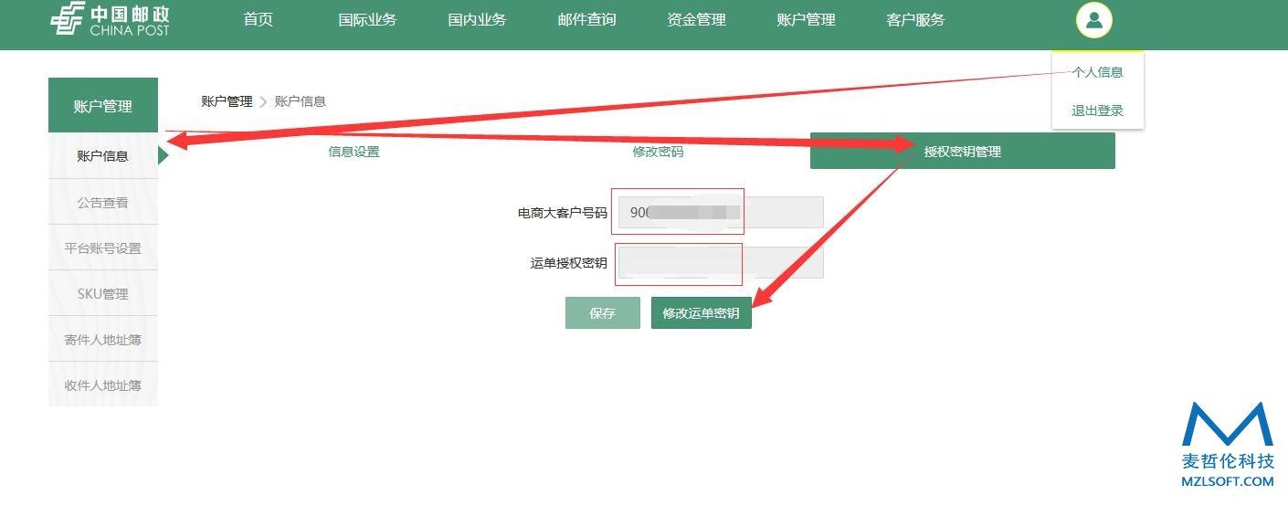 ems和e邮宝_对接中国邮政系统 E邮宝 邮政小包